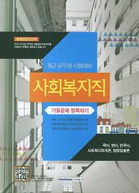 사회복지직 기출문제 정복하기(9급 공무원 시험대비)(2015)
