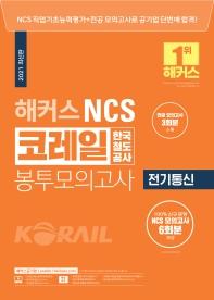 코레일 한국철도공사 봉투모의고사 전기통신(2021)(해커스 NCS)