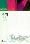 주역(홍신드림북스 14)
