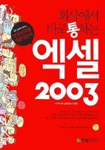 엑셀 2003(회사에서 바로 통하는)(회사통 시리즈 1)