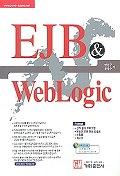 EJB & WEBLOGIC(CD-ROM 1장포함)