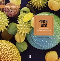 식물의 일생: 현미경으로 들여다본 식물의 과학적이며 예술적인 삶(과학은 아름답다 3)(양장본 HardCover)