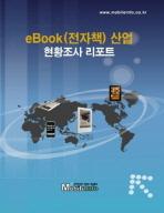EBOOK(전자책)산업 현황조사 리포트