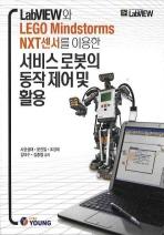 서비스 로봇의 동작 제어 및 활용