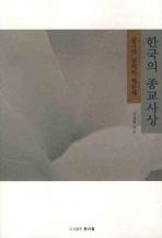 한국의 종교사상