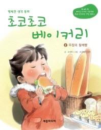 초코초코 베이커리. 2: 우정의 찰깨빵