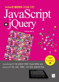 JavaScript jQuery(Active한 웹콘텐츠 완성을 위한)(IT Holic 58)