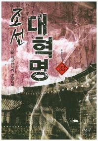 조선 대혁명. 33  중원정벌