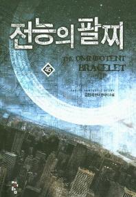 전능의 팔찌. 45