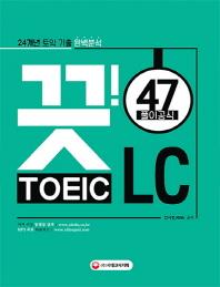 TOEIC LC 47(끗!)