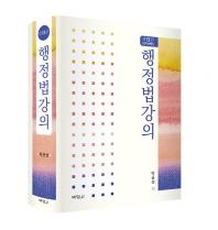 행정법강의(2016)(13판)(양장본 HardCover)