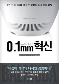 0.1밀리미터의 혁신
