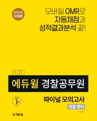 경찰 영어 파이널모의고사(경찰공무원)(2020)(에듀윌)
