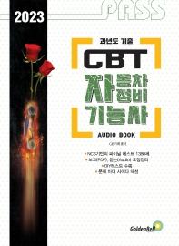 자동차정비기능사 필기 Final Test(2021)(Pass CBT)