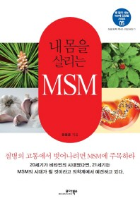 내 몸을 살리는 MSM(병 없이 사는 100세 건강법 시리즈 5)