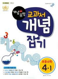 초등 수학 4-1(교과서 개념잡기)(2017)
