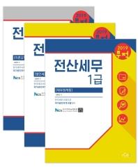 전산세무 1급 세트(2019)(무적)(전3권)