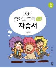 중학교 국어 3-2 자습서(2020)(창비)