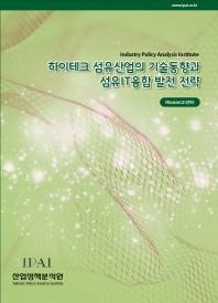 하이테크 섬유산업의 기술동향과 섬유IT융합 발전 전략