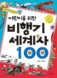 어린이를 위한 비행기 세계사 100(어린이 미래 교양 시리즈 10)