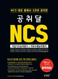 NCS 직업기초능력평가+직무수행능력평가