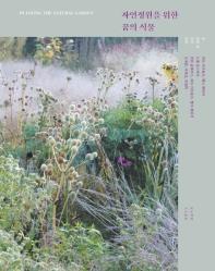 자연정원을 위한 꿈의 식물(양장본 HardCover)