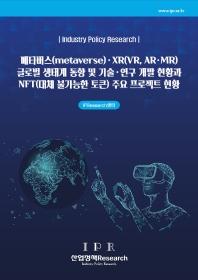 메타버스(metaverse)·XR(VR, AR·MR) 글로벌 생태계 동향 및 기술·연구 개발 현황과 NFT(대체 불가능한 ?
