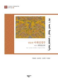 만문본 어제성경부(고려대학교 민족문화연구원 만주학 총서 9)(양장본 HardCover)