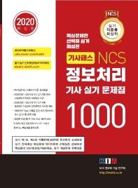 NCS 정보처리기사 실기 문제집 1000 합본세트(2020)