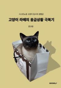 고양이 라떼의 응급상황 극복기