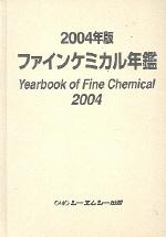 ファインケミカル年鑑 2004年版