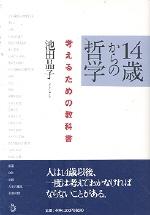 [해외]14歲からの哲學 考えるための敎科書