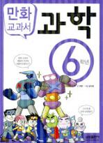만화 교과서 과학 6학년