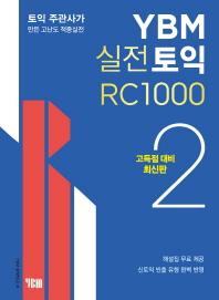 YBM 실전토익 RC 1000. 2(고득점 대비)