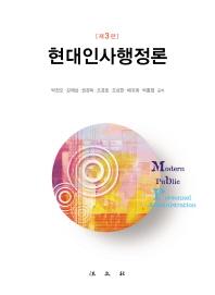현대인사행정론(3판)