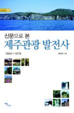 제주관광 발전사(1960-1979)(신문으로 본)(즐거운 지식 72)