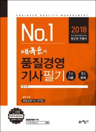 배극윤의 품질경영기사 필기(2018)(No.1)