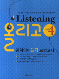 Listening 올리고 중학영어듣기모의고사 Level. 4