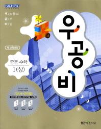 수학 중1(상)(2012)
