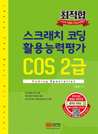 스크래치 코딩 활용능력평가 COS 2급(최적합)