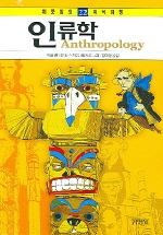 인류학(하룻밤의 지식여행 22)