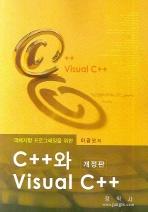 C++와 VISUAL C++