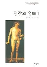 인간의 유래 1(한국학술진흥재단 학술명저번역총서)
