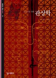 초보자를 위한 관상학(빛깔있는  책들 114)