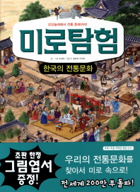 미로탐험. 8: 한국의 전통문화(양장본 HardCover)