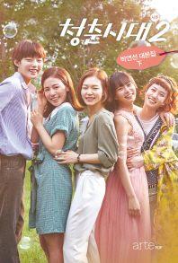청춘시대 시즌2 대본집(하)