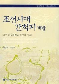 조선시대 간척지 개발(한국학 모노그래프 13)