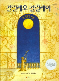갈릴레오 갈릴레이(네버랜드 세계의 걸작 그림책 115)(양장본 HardCover)