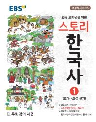 스토리 한국사. 1: 고대~조선 전기(EBS 초등 고학년을 위한)