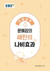 윤혜정의 패턴의 나비효과(2019)(EBS 강의노트 약점공략)